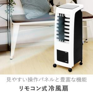冷風扇   スポットクーラー 冷風機 扇風機 クールファン 冷気 冷却 送風 サーキュレーター エアコン リモコン スイング タイマー 風量 royal3000