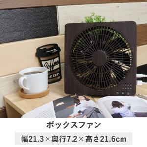 ボックスファン   木目調 扇風機 サーキュレーター せんぷうき 卓上 コンパクト ミニ DCモーター 風量調節 USB対応 AC電源 オフタイマー 木目調 ウッド royal3000