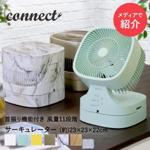 キューブ型 サーキュレーター connect(コネクト)   マイナスイオン アロマ 扇風機 送風機 首振り 風量調整 リモコン タイマー おしゃれ 木目 dc royal3000