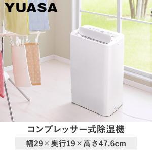 除湿器 1.8L コンプレッサー式 YUASA | 除湿機 ...