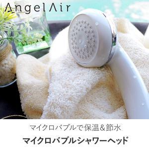 シャワーヘッド マイクロ バブル エンジェルエアー | 水圧アップ 節水 マイクロナノバブルシャワーヘッド 節水シャワーヘッド 節水シャワー|royal3000