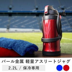 水筒 直飲み 2.2L スポーツジャグ 軽量 パール金属 | 2200 2L 2.2リットル 大容量  ダイレクトボトル スポーツボトル 魔法瓶 遠足 ボトル ステンレスボトル|royal3000