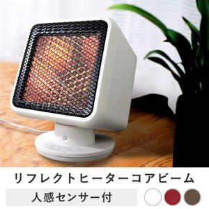 人感センサー付 リフレクトヒーター コアビーム スリーアップ | 電気ストーブ 電気ヒーター おしゃれ かわいい 首振り コンパクト 小型 ストーブ|royal3000