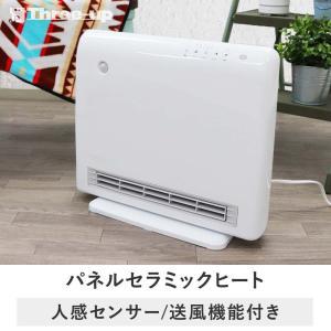 パネル型 セラミックヒーター 人感センサー 送風機能付 1200W | ハイパワー 自動OFF スリーアップ 脱衣所 暖房 電気ストーブ 電気ヒーター|royal3000