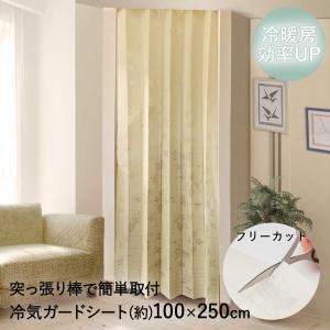 断熱カーテン 冷気ガードシート 250cm | アコーディオンカーテン 断熱 つっぱり棒 カーテン 寒さ対策 省エネ 間仕切り 廊下 階段 リビング|royal3000