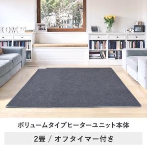 電気カーペット 2畳 175cm×175cm 厚手タイプ オフタイマー付き | 日本製 床暖房 ホットカーペット 冬用カーペット 暖房器具 ダニ退治|royal3000
