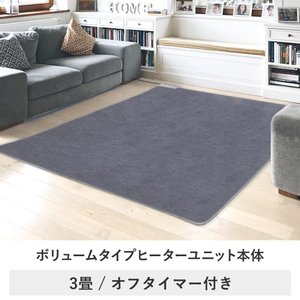 電気カーペット 3畳 195cm×235cm 厚手タイプ オフタイマー付き | 日本製 床暖房 ホットカーペット 冬用カーペット 暖房器具 ダニ退治|royal3000