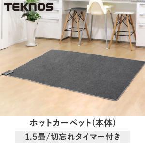 ホットカーペット 1.5畳 本体 | 電気カーペット 足元暖房 冷え性対策 あったかグッズ 床暖房|royal3000