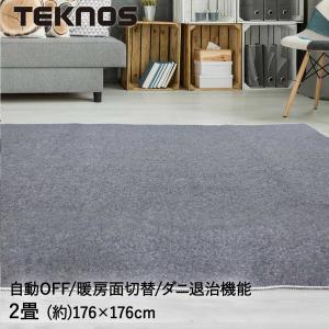 ホットカーペット 2畳 本体 | 電気カーペット 足元暖房 冷え性対策 あったかグッズ 床暖房|royal3000