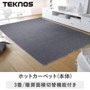 ホットカーペット 3畳 本体 | 電気カーペット 足元暖房 冷え性対策 あったかグッズ 床暖房|royal3000