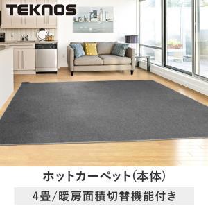 ホットカーペット 4畳 本体 | 電気カーペット 足元暖房 冷え性対策 あったかグッズ 床暖房|royal3000