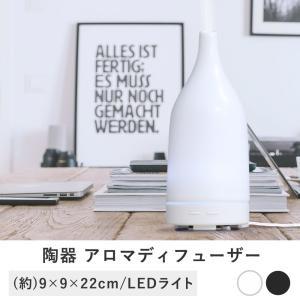 おしゃれな 陶器でできた アロマディフューザー 6畳タイプ |  シック LED ライト ホワイト ブラック|royal3000