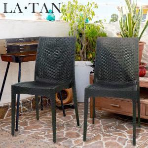 ガーデンチェア ひじなし 2脚セット LA・TAN  | ガーデンチェア ラタン セット イス 椅子 ひじなし 肘なし ラタン調 屋外 ガーデン 庭 バルコニー テラス デッキ|royal3000