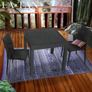 ガーデンテーブル80×80cm・チェア2脚セット LA・TAN  | ガーデンセット ラタン ガーデンチェア 椅子 肘付き テーブル ラタン調 ガーデン 庭 バルコニー テラス|royal3000