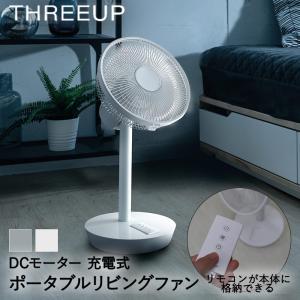 充電式 ポータブルリビングファン | 充電式コードレス 扇風機 DC扇風機 リビング扇風機 おしゃれ かわいい シンプル 空気循環器 リビング  首振り 首ふり|royal3000