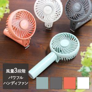 パワフル ハンディファン | 扇風機 おしゃれ ポータブル扇風機 かわいい USB 充電式 小型 卓上 扇風機 送風機 ファン 携帯扇風機 軽量 手持ち|royal3000