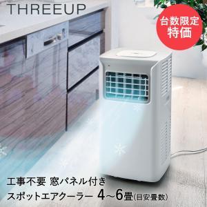 スポットエアクーラー | スポットクーラー 家庭用 クーラー スポットエアコン 小型 置き型 冷房器具 移動式エアコン 移動式クーラー エアコン 移動式 窓用パネル|royal3000