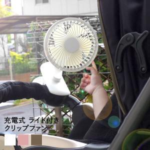 充電式クリップファン ライト付き | ベビーカー クリップ付き 車載 車用 ペットカート 熱中症対策 ベビーカー 扇風機 ハンディファン 携帯扇風機 クリップ|royal3000