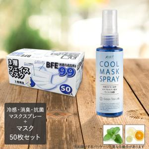 3層フェイスマスク 50枚入り クールマスクスプレーセット | 除菌 ウイルス 冷感 スプレー 予防 クール ひんやり 日本製 ウィルス対策 抗菌 消臭 ウイルス対策|royal3000