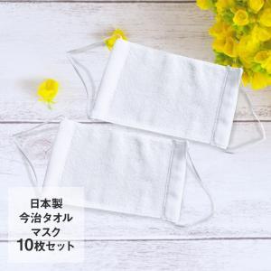 今治タオルマスク 10枚 | 衛生用品 衛生マスク ウイルス 予防 プリーツマスク マスク用品 タオルマスク 花粉 ほこり 洗えるマスク 細菌 ウイルス対策 日本製|royal3000