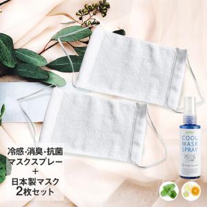 今治 タオルマスク 2枚 クールマスクスプレーセット | 除菌 ウイルス 冷感 スプレー 予防 クール ひんやり 日本製 ウィルス対策 抗菌 消臭 ウイルス対策|royal3000