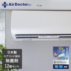エアコン用除菌剤 Air Doctor 12個セット | エアコン 除菌 消臭 におい 二酸化塩素 感染症対策 ウィルス 6畳 部屋干し 室内干し 空気清浄機 除湿器 エアドクター|royal3000