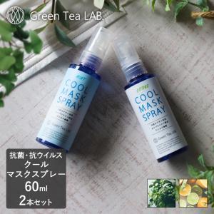 クールマスクスプレー 2本セット | 除菌 ウイルス 冷感 スプレー 予防 クール ひんやり 日本製 ウィルス対策 抗菌 消臭 除菌 ウイルス対策 消臭スプレー|royal3000