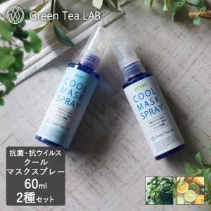 クールマスクスプレー 2種セット | 除菌 ウイルス 冷感 スプレー 予防 クール ひんやり 日本製 ウィルス対策 抗菌 消臭 除菌 ウイルス対策 消臭スプレー|royal3000