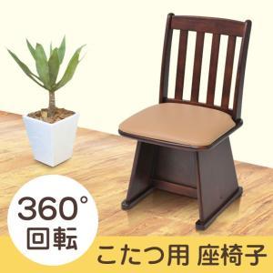 代金引換不可 パーソナルこたつ用椅子    回転座椅子 回転椅子 回転チェア 高座椅子 おしゃれ オシャレ インテリア royal3000
