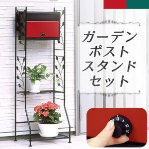 代金引換不可 ガーデンポストスタンドセット | ダイヤル ガーデンポスト レターボックス 郵便 ボックス 赤|royal3000