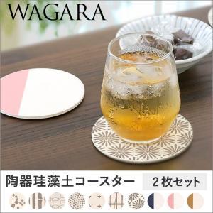 美濃焼 コースター とうき(陶器)×けいそうど(珪藻土) わがら(WAGARA) 2枚組 | 日本製 和柄 おしゃれ グラススタンド ギフト テーブルマット|royal3000