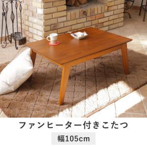 代金引換不可 こたつ  テリア  幅105cm    あったかグッズ おしゃれ こたつテーブル コタツ 暖房器具 リビングテーブル ナチュラル 2way royal3000