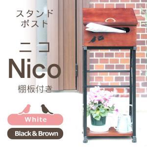 代金引換不可 スタンドポスト  (ニコ) | ガーデンポスト ガーデニング 棚 レターボックス 郵便 ボックス かわいい 木製 ポスト 置き型|royal3000
