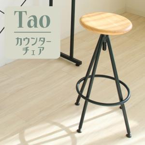 代金引換不可 カウンターチェア  Tao | チェア 座面昇降 木目 おしゃれ スツール 椅子 シンプル|royal3000