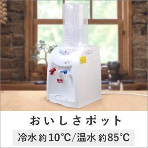 代金引換不可 ウォーターサーバー 2Lペットボトル対応 おいしさポット tsk | 家庭用 サーバー 冷水器 ウォーターディスペンサー 温水 冷水 卓上|royal3000
