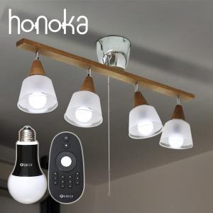 シーリングライト おしゃれ 調光 調色 ができる LED電球 4個と専用リモコン付き 4.5畳 6畳 4灯 ウッド フロストガラスシェード honoka   天井照明 一人暮らし royal3000