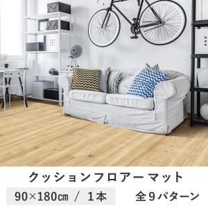 クッションシート 180cm × 90cm | クッションフロアマット フロアマット 木目 石目 クッションフロア フローリングマット 床材 DIY|royal3000