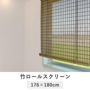 代金引換不可 モダンバンブースクリーン  176×180cm | バンブースクリーン 窓 ベランダ 屋外 目隠し カーテン おしゃれ 日よけシェード 日除けシェード|royal3000