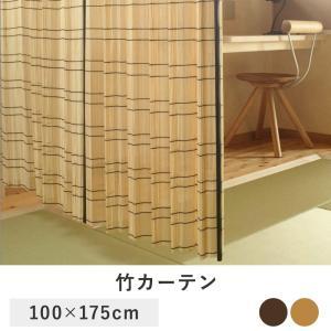 竹すだれカーテン 100×175cm | ベランダ 目隠し おしゃれ 日よけ サンシェード 日よけシェード 部屋 仕切り 間仕切り カーテン シェード 日除け 簾 竹の画像