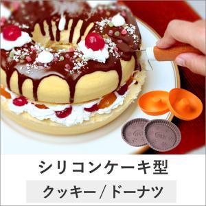 ■自宅でジャンボクッキー、ジャンボドーナツのようなケーキが焼けちゃう、シリコン製の焼き型です♪ ■パ...
