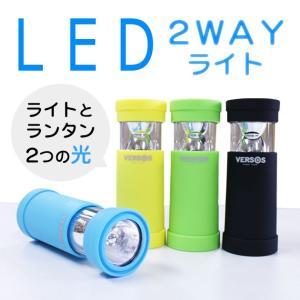 LED 2Wayライト tsk |  LEDライト 懐中電灯...