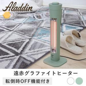 ◎あすつく 送料無料 グラファイトヒーター アラジン 0.2秒 速暖 電気ストーブ 電気暖房器具 季節遠赤外線ヒーター 遠赤グラファイトヒーター AEH-G402N