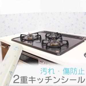 キッチンシール3層式 23×150cm 2枚セット tsk |  キッチン シール シート キッチンシート 壁保護シート 保護フィルム|royal3000