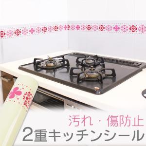 リメイクキッチンシール2枚セット 2層式 tsk |  キッチンシール シート 壁保護フィルム|royal3000