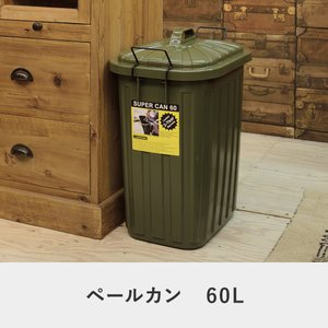 代金引換不可 ペールカン 60L|ゴミ箱 ごみ箱 トラッシュボックス ダストボックス ふた付き|royal3000