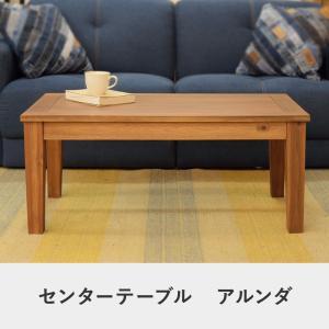 代金引換不可 センターテーブル アルンダ|テーブル ローテーブル リビングテーブル おしゃれ 木製|royal3000