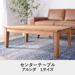代金引換不可 センターテーブル アルンダ Lサイズ|テーブル ローテーブル リビングテーブル おしゃれ 木製|royal3000