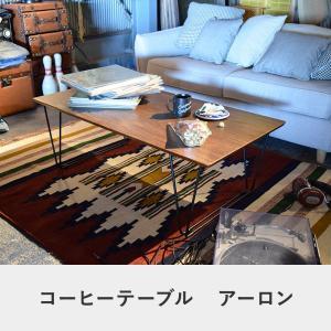 代金引換不可 コーヒーテーブル アーロン|テーブル ローテーブル リビングテーブル おしゃれ 木製 スチール|royal3000