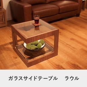 代金引換不可  ガラスサイドテーブル ラウル  テーブル ガラステーブル ローテーブル おしゃれ 木製 royal3000