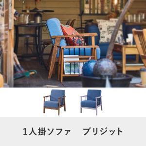 代金引換不可 1人掛ソファ ブリジット|ソファ ソファー 1人掛け 椅子 北欧 肘付き|royal3000